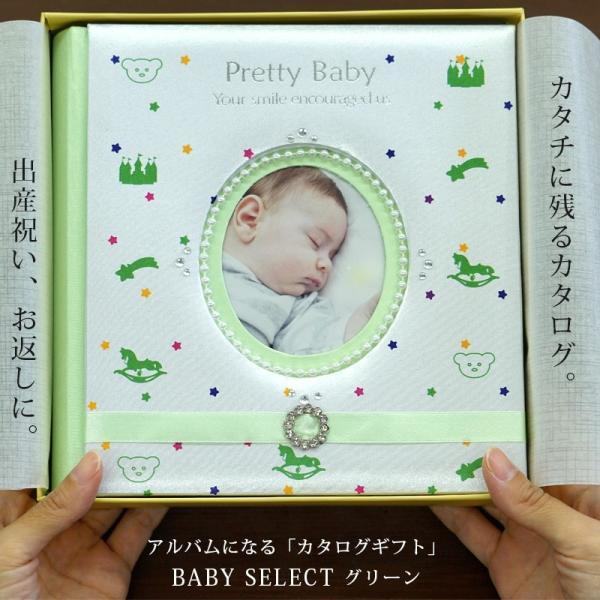出産祝いフォトアルバムになるカタログギフトベビーセレクトマイプレシャスグリーントイ包装