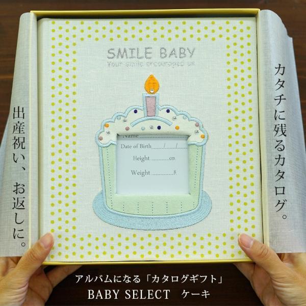 赤ちゃん出産祝いフォトアルバムになるカタログギフトベビーセレクトマイプレシャスケーキ