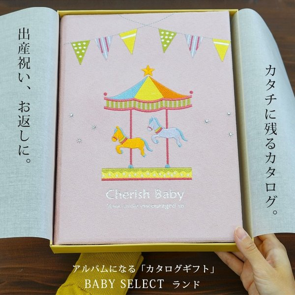 赤ちゃん出産祝いカタログギフトベビーセレクトアルバムなるカタログギフトマイプレシャスランド