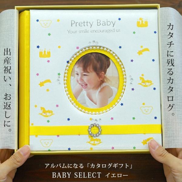 赤ちゃん出産祝いカタログギフトベビーセレクトアルバムになるカタログギフトマイプレシャスイエロートイ