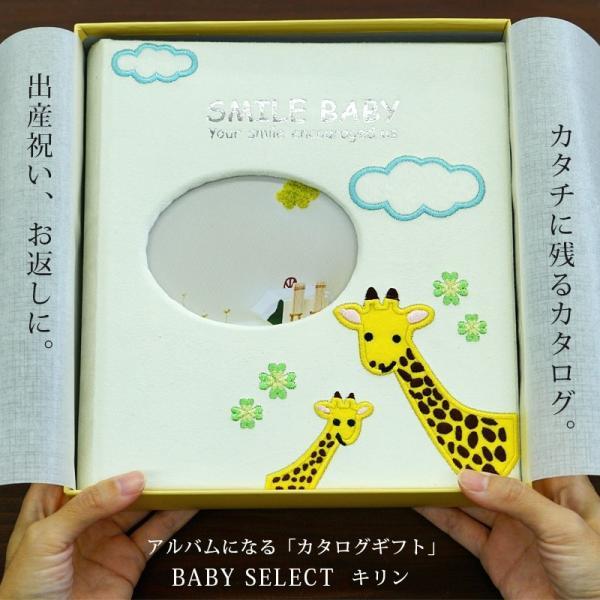 赤ちゃん出産祝いフォトアルバムになるカタログギフトベビーセレクトマイプレシャスSMILEBabyジラーフ