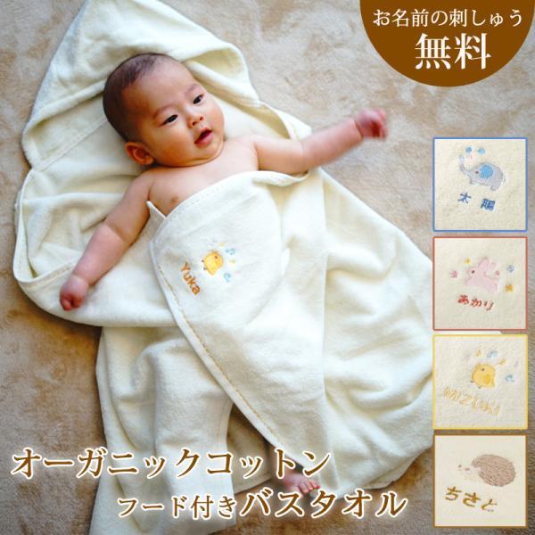 出産祝い 名入れ オーガニックコットンフード付きバスタオル|gift-maruheart