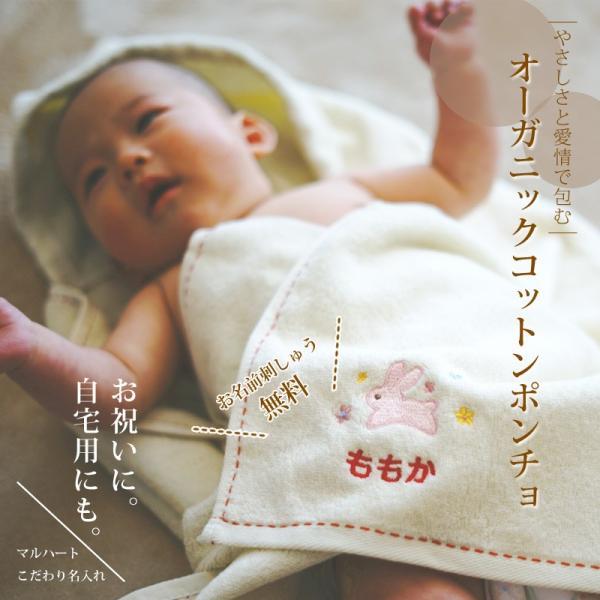 出産祝い 名入れ オーガニックコットンフード付きバスタオル|gift-maruheart|02