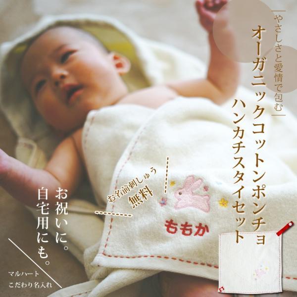 出産祝い 名入れ  名前 オーガニックコットン フード付きバスタオルとハンカチ2点セット|gift-maruheart|02