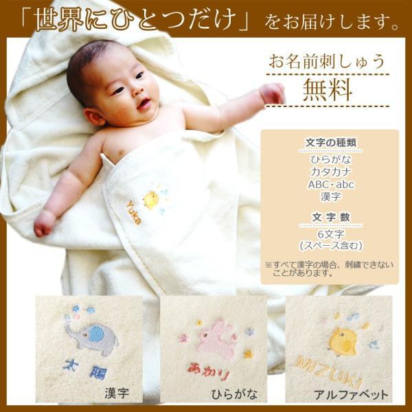 出産祝い 名入れ  名前 オーガニックコットン フード付きバスタオルとハンカチ2点セット|gift-maruheart|04