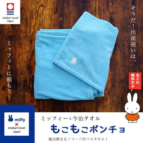 出産祝い 名入れ 今治タオル & ミッフィー フード付き バスタオル(バスポンチョ)|gift-maruheart|02