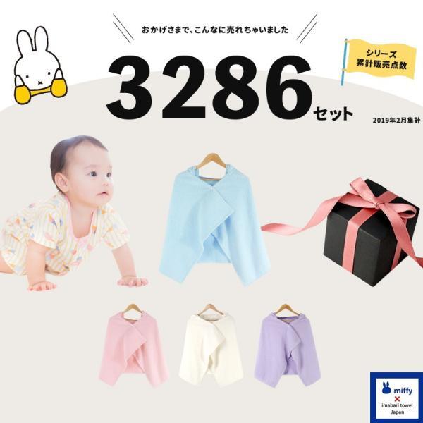 出産祝い 名入れ 今治タオル & ミッフィー フード付き バスタオル(バスポンチョ)|gift-maruheart|03