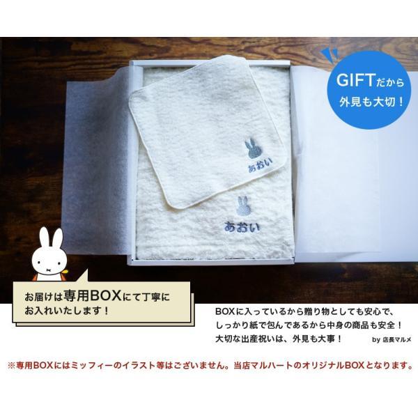 出産祝い 名入れ 今治タオル & ミッフィーのコラボ バスタオル ハンカチ ギフト|gift-maruheart|07