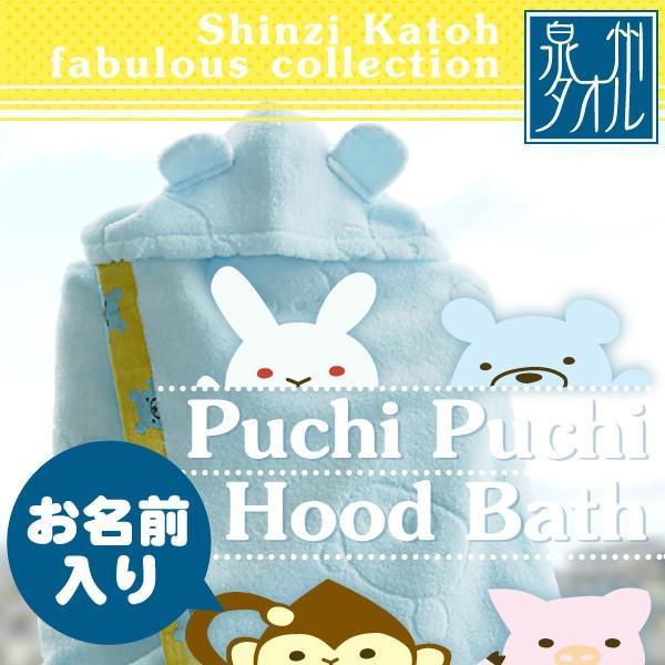 出産祝い 名入れ ギフトセット 日本製・泉州×shinzi katoh カトウシンジ バスポンチョ(バスタオル フード付き)|gift-maruheart