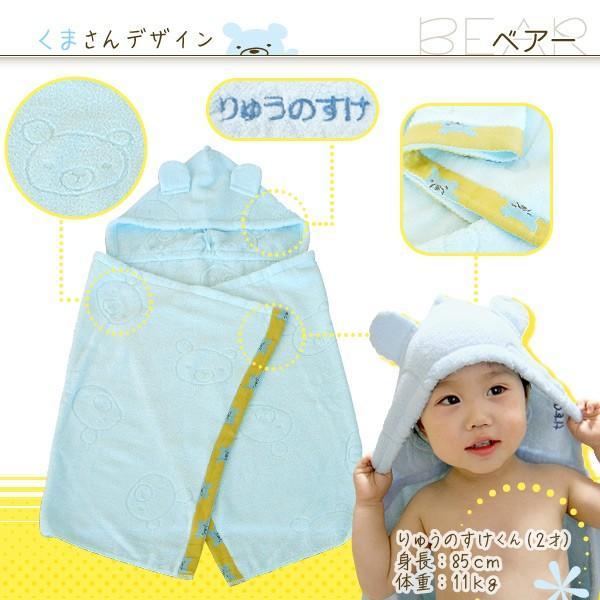 出産祝い 名入れ 日本製・泉州×shinzi katoh カトウシンジ 耳つきバスポンチョ(フード付きバスタオル)+ハンカチ gift-maruheart 05