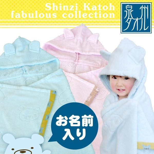 出産祝い 双子 名入れ 日本製・泉州×shinzi katoh カトウシンジ 耳つき バスポンチョ (バスタオル フード付き)2枚セット|gift-maruheart