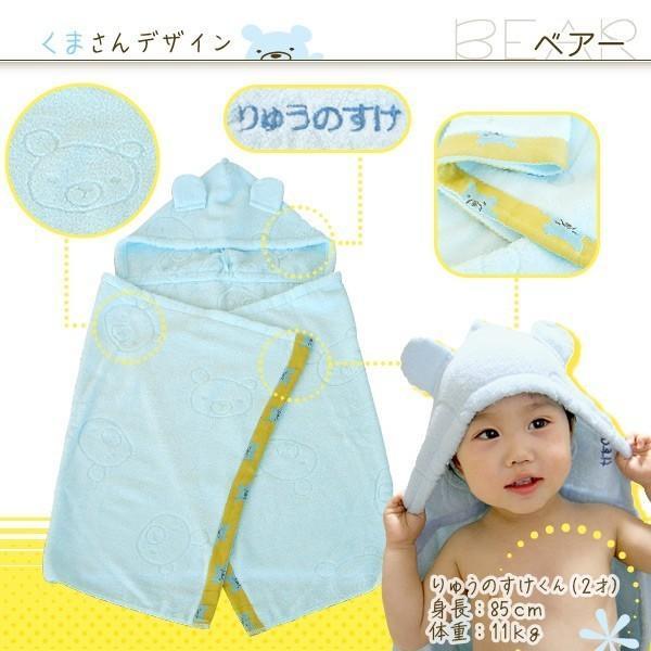 出産祝い 双子 名入れ 日本製・泉州×shinzi katoh カトウシンジ 耳つき バスポンチョ (バスタオル フード付き)2枚セット|gift-maruheart|04