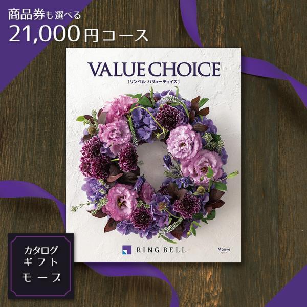 商品券 ギフトカード も選べるカタログギフト 21,000円コース リンベル バリューチョイス モーブ(move)|gift-maruheart