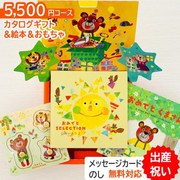 誕生日プレゼント出産祝い絵本とパズルが付いたカタログギフトセットおめでとセレクションたいよう出産祝い男の子女の子包装のし