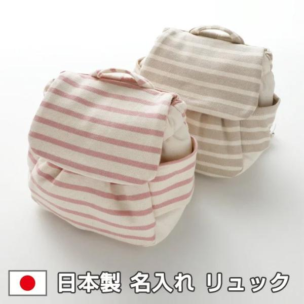 ベビーリュック名入れベビーリュックサック出産祝い日本製一升餅誕生日ギフトセット男の子女の子人気名前入りおでかけベビーリュックサッ