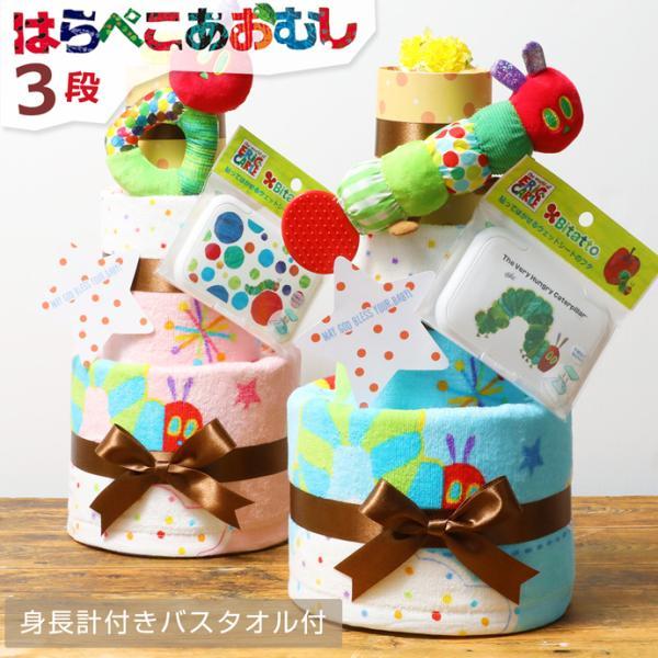 おむつケーキオムツケーキ出産祝い名入れはらぺこあおむし3段おしゃれ身長計付きバスタオル御出産祝いおむつケーキ