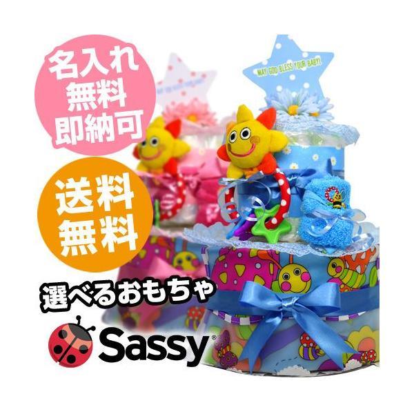 Sassy 2段 ビブ おむつケーキ 出産祝い 名入れ刺繍 オムツケーキ 名前入り タオル おもちゃ エプロン ギフト 誕生日 プレゼント サッシー