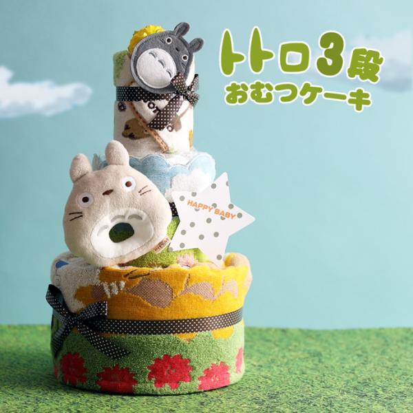 おむつケーキオムツケーキとなりのトトロ出産祝い名前入り3段バスタオルおむつケーキ