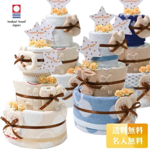 今治タオル おむつケーキ オーガニックコットン オムツケーキ 出産祝い 日本製 3段 おむつケーキ