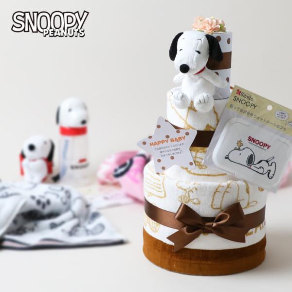 おむつケーキスヌーピー出産祝い名入れ刺繍snoopy身長計付きバスタオル今治タオル3段オムツケーキプレゼント