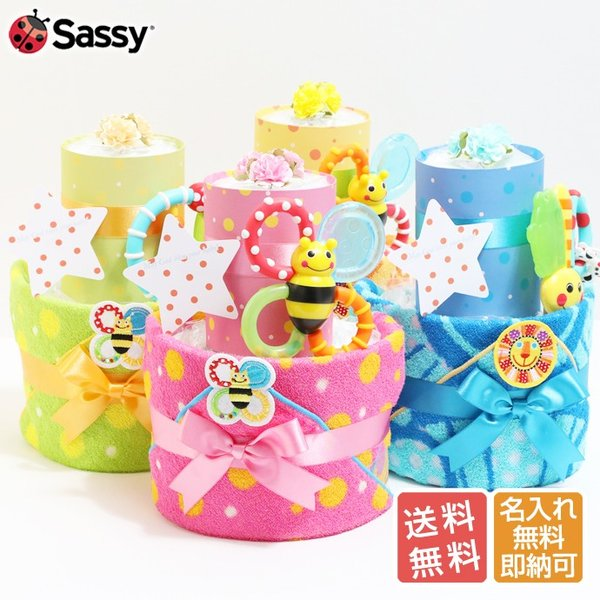 おむつケーキ 出産祝い 名前入り Sassy ループ付きタオル 2段 サッシー ご出産祝い オムツケーキ