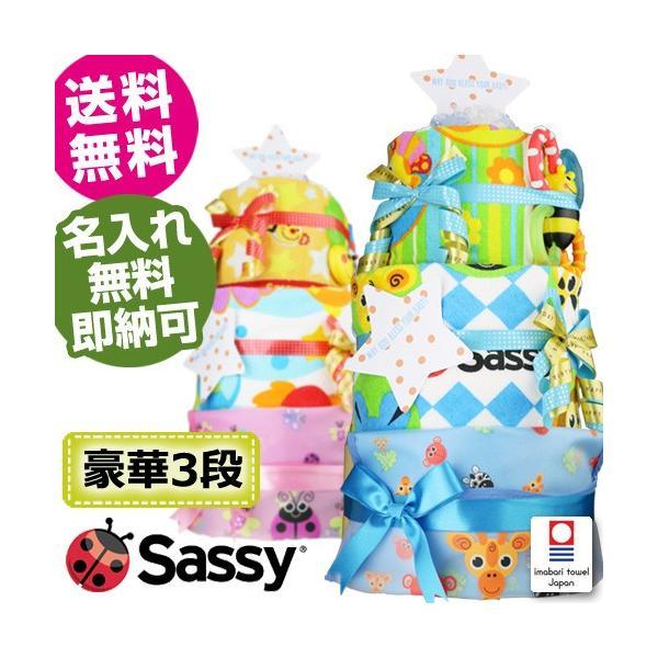 ダイパーケーキ 名入れ刺繍 Sassy 3段 ビブ エプロン おむつケーキ 出産祝い オムツケーキ 誕生日 プレゼント サッシー 妊娠祝い 出産記念 名入れ