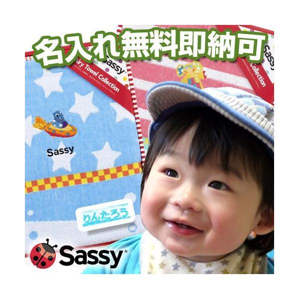 名入れ刺繍 サッシー 出産祝い Sassy コットン ブランケット  内祝い お返し 人気 名入れ ギフト 誕生日 プレゼント ご出産お祝い ご出産祝い
