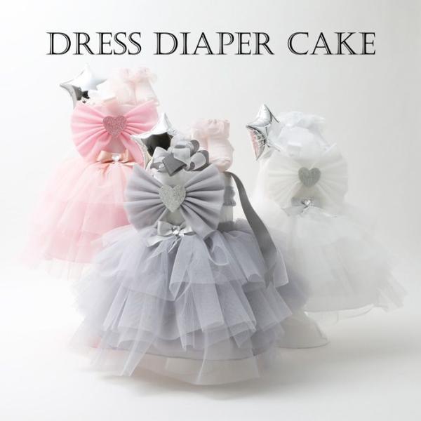 おむつケーキ 女の子 ラルフローレン POLO RALPH LAUREN 出産祝い ドレス ダイパーケーキ チュチュ バルーン オムツケーキ スカート ヘアバンド ソックス