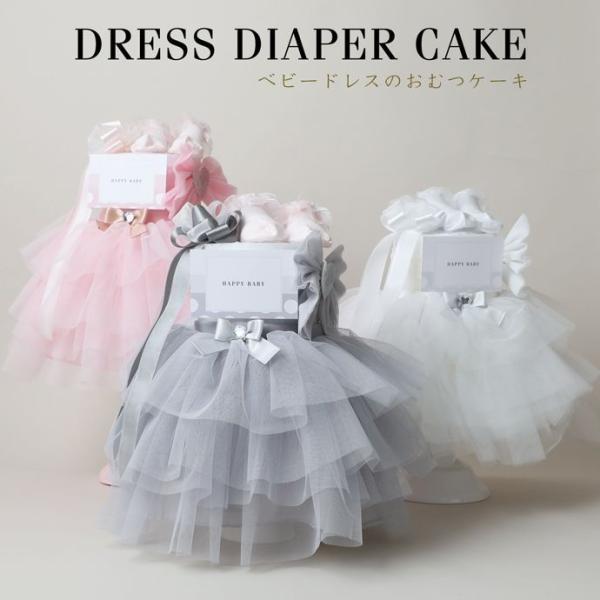 おむつケーキ ラルフローレン POLO RALPH LAUREN 女の子 出産祝い ドレス ダイパーケーキ チュチュ オムツケーキ スカート ヘアバンド ソックス ベビー