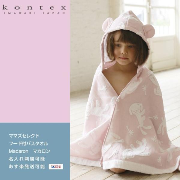 今治タオル 出産祝い 出産祝 日本製 ベビーバスローブ ギフトセット kontex MACARON マカロン ママズセレクト