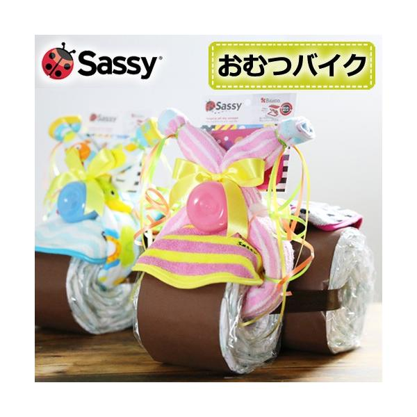 おむつケーキ オムツケーキ 出産祝い 出産祝 サッシー おむつバイク おむつケーキ 男の子にも女の子にも大人気の名前入りSassyギフト