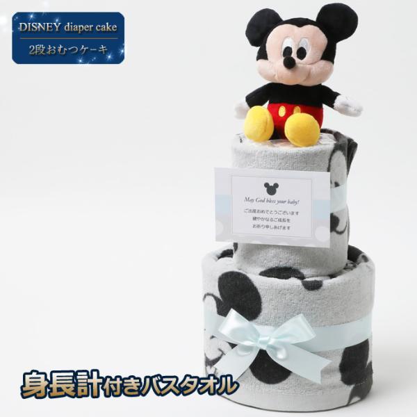 オムツケーキ ディズニー 出産祝い 2段 おむつケーキ ミッキー ミニー 身長計付きバスタオル 男の子 女の子 名入れ 名前入り