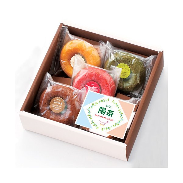( お名入れギフト / カムカンパニー  ) カリーノ カラフル焼ドーナツ詰合せ ( 5個 )  名入れ 出産 内祝い 名前入り