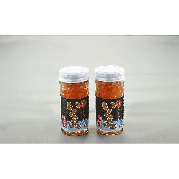( 産地直送 お取り寄せグルメ ) 北海道産 いくら醤油漬 2本セット