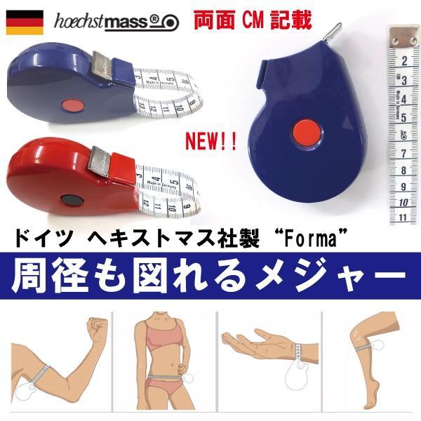 ウエスト計測など体の部位測定に ドイツ Hoechstmass ヘキストマス社製ボディメジャーフォーマ 150cm 両面cm|gift-trine-pro