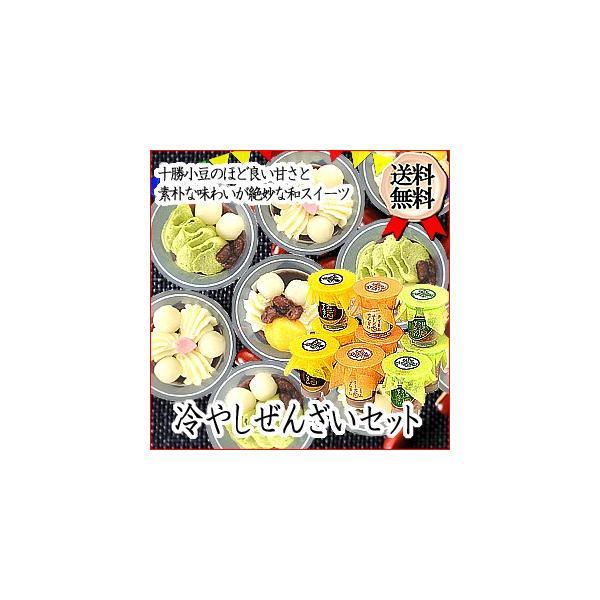 送料無料 北海道 十勝 和スイーツ 冷やしぜんざいセット 和菓子 ギフト 製造元直送 記念日 スイーツ デザート ぜんざい