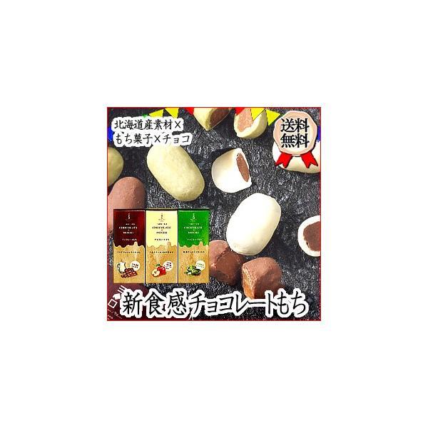 送料無料 北海道 北海道の素材仕様 チョコレートもち 不思議食感 新感覚 スイーツ デザート 製造元直送 記念日 きびだんご きなこもち ミルクもち