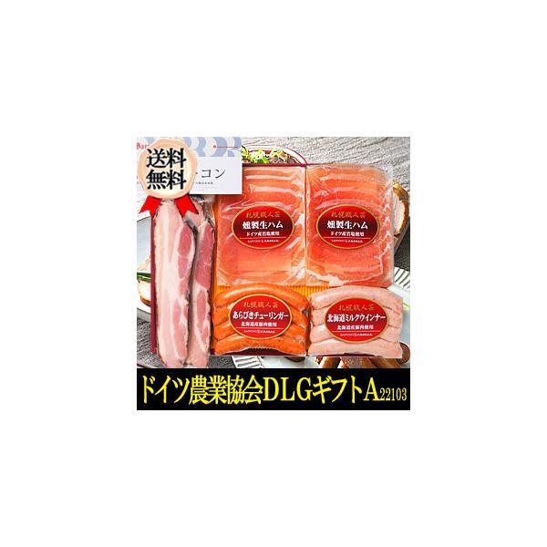 送料無料 北海道  札幌バルナバハム ドイツ農業協会DLGギフトA 詰合せ ハム ソーセージ  贈り物 記念日 製造元直送