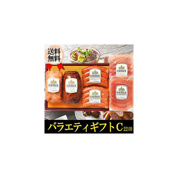 送料無料 北海道  札幌バルナバハム バラエティーギフトC 詰合せ ハム ソーセージ  贈り物 記念日 製造元直送