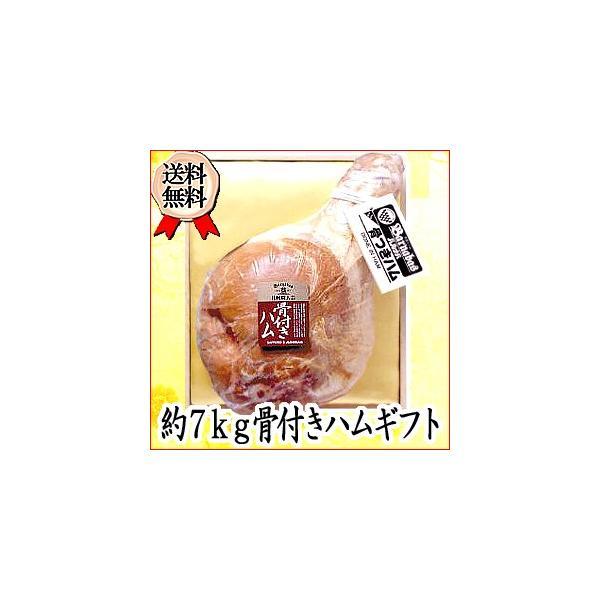 送料無料 北海道  札幌バルナバハム パーティー お祝い 骨付きハムギフト 7kg サプライズ ハム  贈り物 記念日 製造元直送