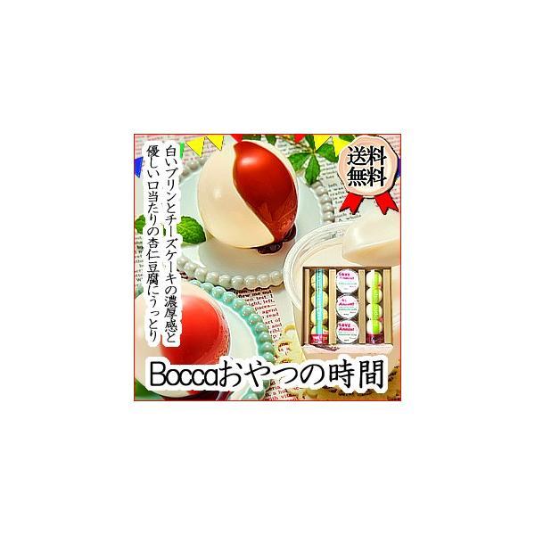 送料無料 北海道 Boccaおやつの時間 プリン 杏仁豆腐 ギフト 詰合せ 製造元直送 記念日 スイーツ デザート