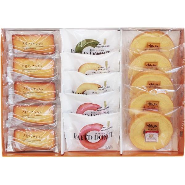 送料無料 内祝 お中元 お歳暮 父の日 母の日 敬老の日 神戸人気パティシエの焼き菓子セット
