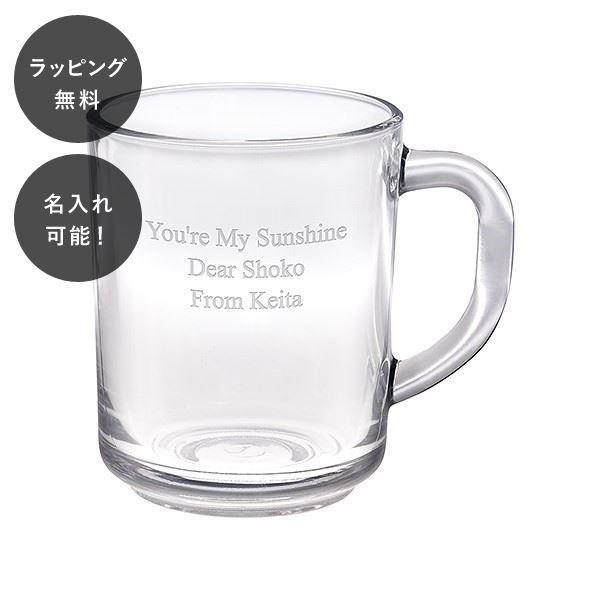 名入れ パーソナルグラス マグ ガラス ハーブティ マグカップ
