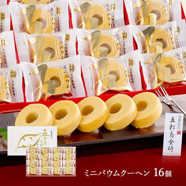ギフト プレゼント スイーツ 五郎島金時 ミニバウムクーヘン 16個 さつまいも 洋菓子 デザート お取り寄せ IW1000010664 送料無料 高級 敬老の日 2021