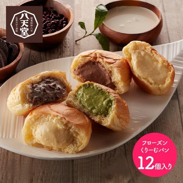 ギフト プレゼント スイーツ 八天堂のクリームパン プレミアムフローズン 12個 詰め合わせ パン 食べ物 お取り寄せ 送料無料 1000012763 高級 お中元 2021