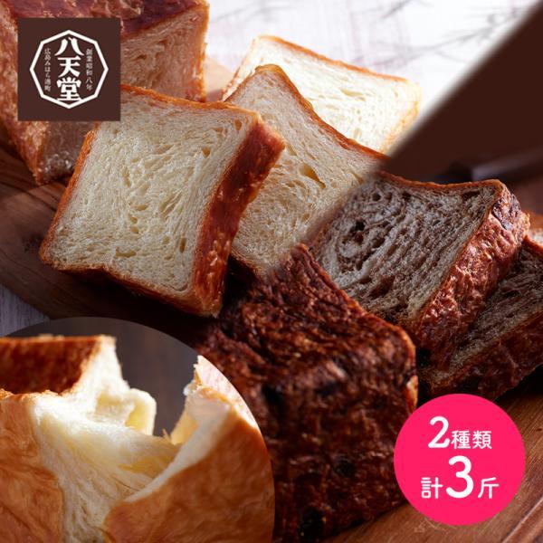 ギフト プレゼント 食べ物 八天堂 とろける 食パン 2種計3斤 冷凍パン 日持ち 洋菓子 お取り寄せスイーツ 送料無料 IW1000012765 高級 敬老の日 2021
