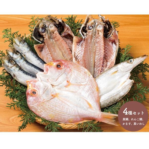 ギフト プレゼント 送料無料 海鮮 ひもの 詰合せ 4種類 干物 真鯵 れんこ鯛 かます 真いわし セット 惣菜 魚介 B1947 お取り寄せ 特産 高級 敬老の日 2021