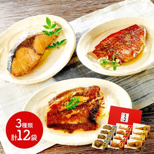 ギフト 惣菜 海鮮 煮魚セット ぶり煮付 4袋 カレイ煮付 赤魚煮付 ブリ かれい 詰め合わせ お取り寄せグルメ 送料無料 IWB2050 高級 お中元 2021