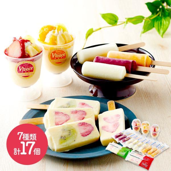 ギフト スイーツ タトゥフォ アイス 詰め合わせ 7種 計17個 果物 フルーツ パフェ アイスキャンディ 贈り物 内祝い 出産 送料無料 IWC2014 高級 お歳暮 2021