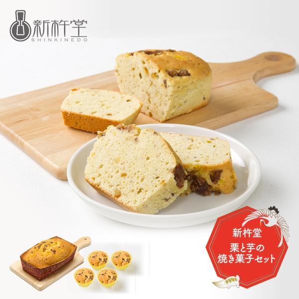 お歳暮 ギフト 送料無料 岐阜 新杵堂 栗と芋の焼き菓子セット 計5個 SK1008 パウンドケーキ カップケーキ スイートポテト 手土産 お祝い 詰め合せ
